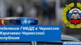 Контакты и график работы отделений ГИБДД в Черкесске и Карачаево-Черкесской Республике