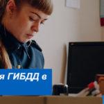 Контакты и график работы подразделений ГИБДД в Чите
