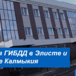 Контакты и режим работы подразделений ГИБДД в Элисте и Республике Калмыкия