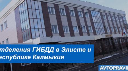 Адреса и график работы отделений ГАИ в Элисте и Республике Калмыкия