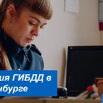 Адреса и время работы подразделений ГИБДД в Екатеринбурге
