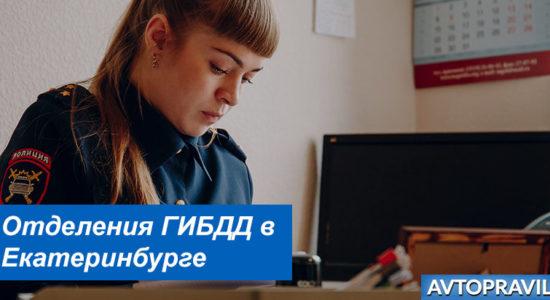 Адреса и время работы отделений ГИБДД в Екатеринбурге