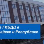 Контакты и режим работы отделений ГАИ в Горно-Алтайске и Республике Алтай