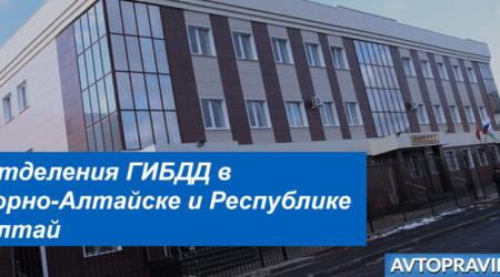 Адреса и график работы отделений ГАИ в Горно-Алтайске и Республике Алтай