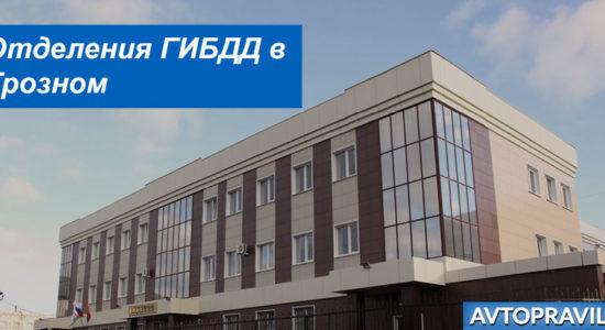 Контакты и время работы отделений ГАИ в Грозном