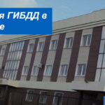 Контакты и время работы подразделений ГАИ в Хабаровске