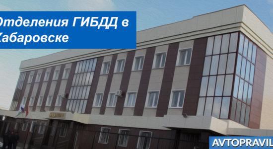 Адреса и режим работы отделений ГИБДД в Хабаровске