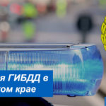 Контакты и график работы подразделений ГИБДД в Хабаровском крае