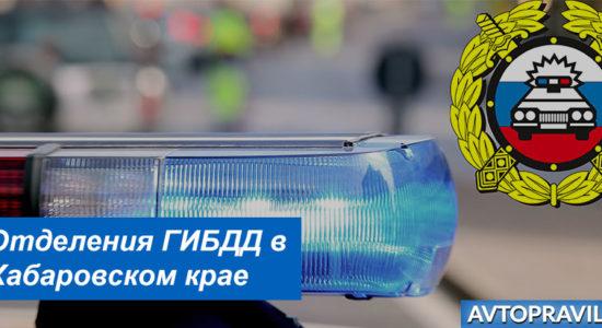 Контакты и режим работы отделений ГИБДД в Хабаровском крае
