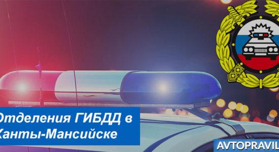 Контакты и режим работы отделений ГИБДД в Ханты-Мансийске