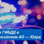 Адреса и график работы отделений ГАИ в Ханты-Мансийском АО — Югра