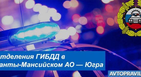 Контакты и график работы подразделений ГАИ в Ханты-Мансийском АО — Югра