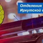 Адреса и режим работы подразделений ГИБДД в Иркутской области