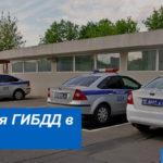Контакты и график работы отделений ГИБДД в Иваново