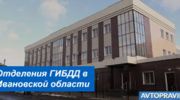 Контакты и режим работы подразделений ГАИ в Ивановской области