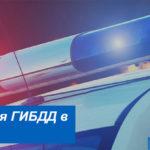 Контакты и режим работы отделений ГИБДД в Ижевске