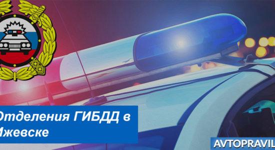 Адреса и режим работы отделений ГИБДД в Ижевске