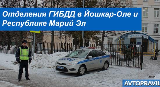 Адреса и время работы отделений ГИБДД в Йошкар-Оле и Республике Марий Эл
