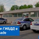Контакты и время работы подразделений ГАИ в Калининграде