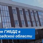 Адреса и время работы отделений ГИБДД в Калининградской области