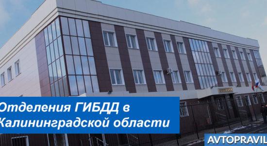 Контакты и режим работы отделений ГИБДД в Калининградской области