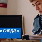 Адреса и график работы подразделений ГИБДД в Калуге