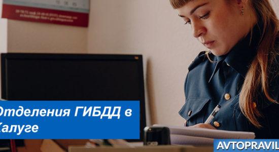 Контакты и время работы отделений ГАИ в Калуге
