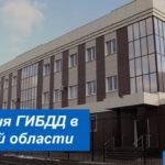 Адреса и режим работы подразделений ГИБДД в Калужской области