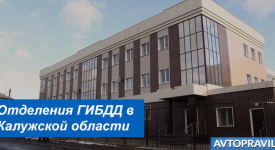 Контакты и режим работы подразделений ГАИ в Калужской области