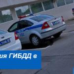 Контакты и время работы отделений ГАИ в Казани