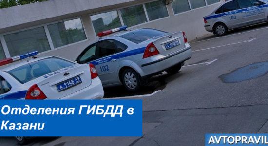 Адреса и время работы отделений ГАИ в Казани