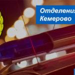 Адреса и время работы подразделений ГАИ в Кемерово