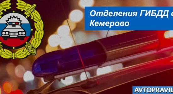 Контакты и график работы подразделений ГАИ в Кемерово