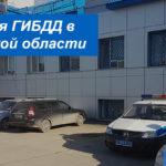 Адреса и график работы отделений ГАИ в Кемеровской области