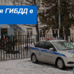 Контакты и режим работы отделений ГАИ в Кирове
