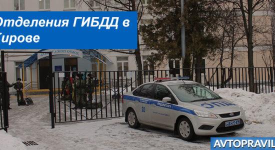 Адреса и режим работы подразделений ГАИ в Кирове