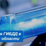 Адреса и график работы подразделений ГАИ в Кировской области