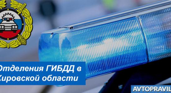 Контакты и режим работы подразделений ГИБДД в Кировской области