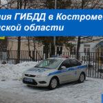 Контакты и время работы отделений ГАИ в Костроме и Костромской области