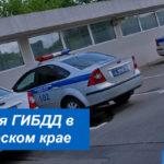 Контакты и график работы подразделений ГАИ в Краснодарском крае