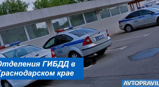 Адреса и график работы отделений ГАИ в Краснодарском крае