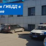 Контакты и режим работы подразделений ГАИ в Красноярске