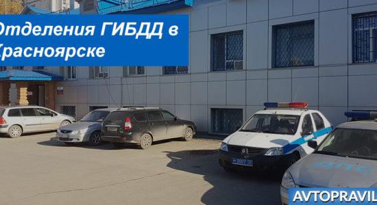 Контакты и время работы подразделений ГИБДД в Красноярске