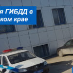 Контакты и график работы подразделений ГИБДД в Красноярском крае