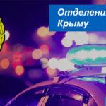 Контакты и режим работы подразделений ГИБДД в Крыму