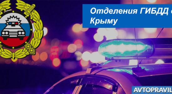 Контакты и график работы подразделений ГИБДД в Крыму