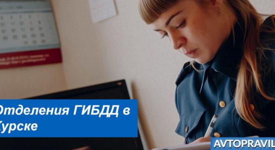 Адреса и время работы отделений ГАИ в Курске