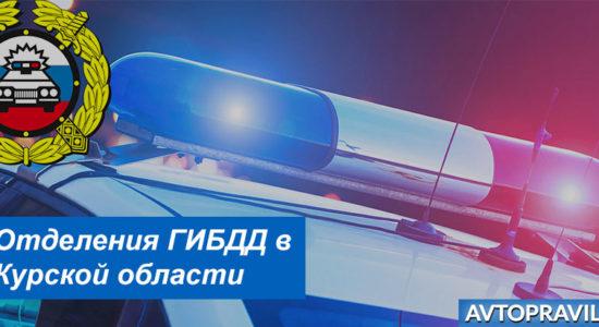 Адреса и график работы отделений ГАИ в Курской области