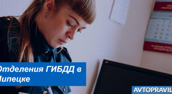 Контакты и режим работы отделений ГАИ в Липецке