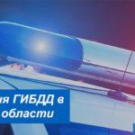 Контакты и график работы подразделений ГИБДД в Липецкой области